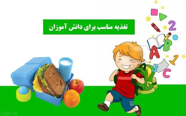 تغذیه-کودکان-دبستانی-قسمت-اول